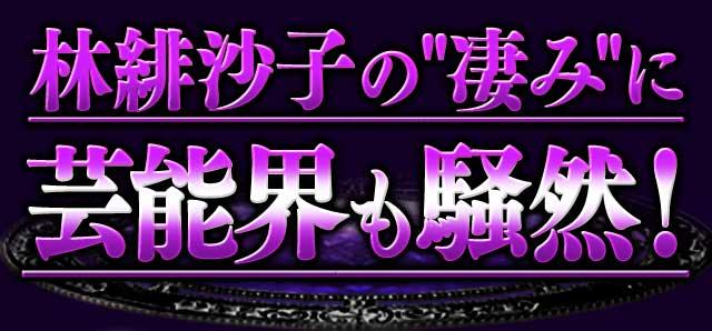"""林緋沙子の""""凄み""""に芸能界も騒然!"""