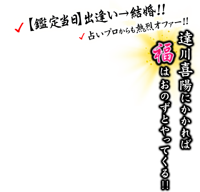 鑑定当日出逢い→結婚!! 占いプロからも熱烈オファー!! 達川喜陽にかかれば福はおのずとやってくる!!