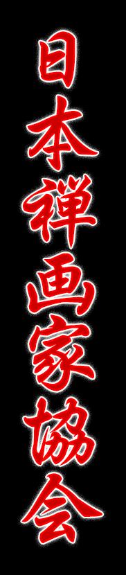 日本禅画家協会