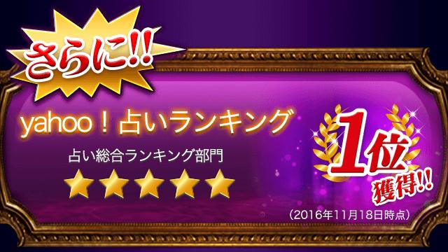 Yahoo!占いランキング 売上総合ランキング部門1位 獲得!!