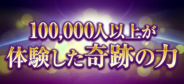 100,000人以上が体験した奇跡の力
