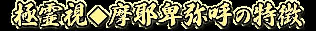 極霊視◆摩耶卑弥呼の特徴