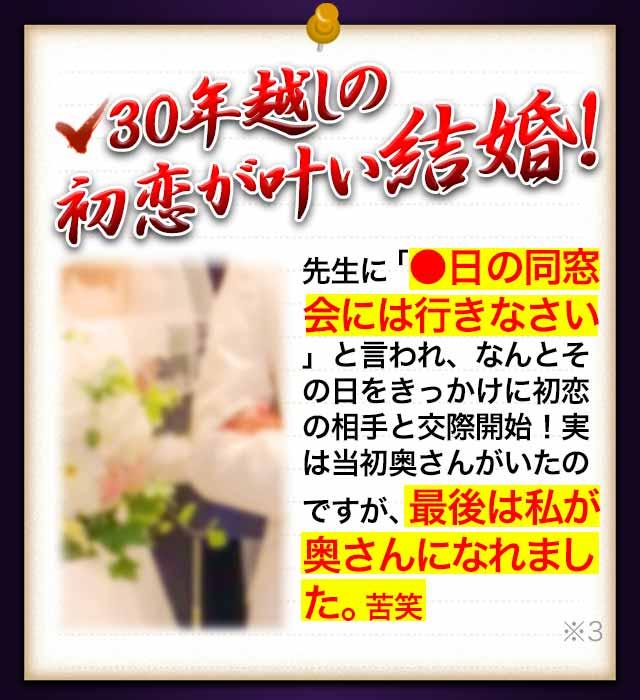 30年越しの初恋が叶い結婚!