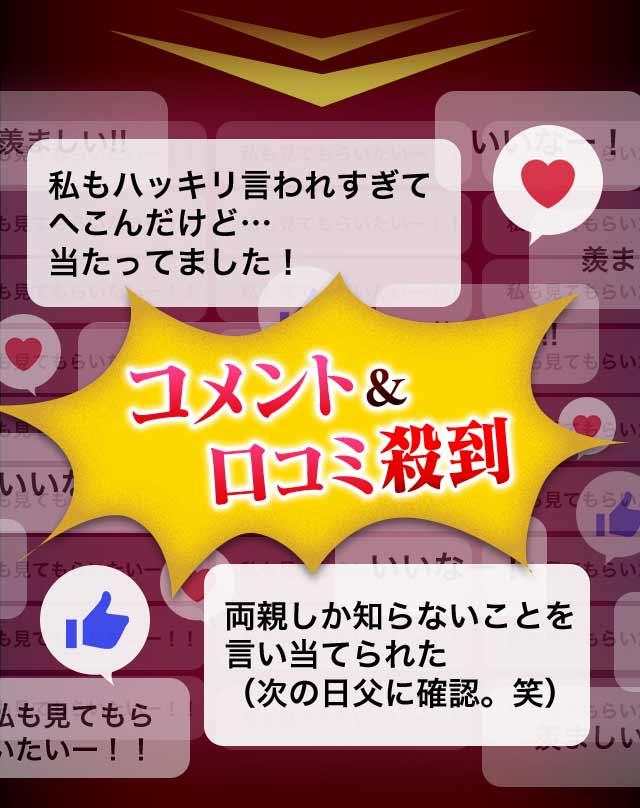 コメント&口コミ殺到