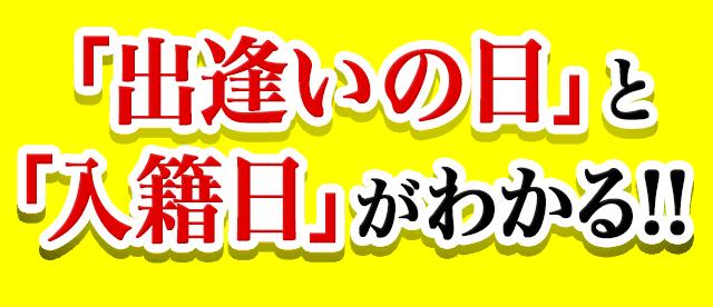 「出逢いの日」と「入籍日」がわかる!