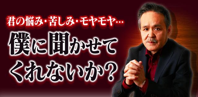 君の悩み・苦しみ・モヤモヤ…僕に聞かせてくれないか?