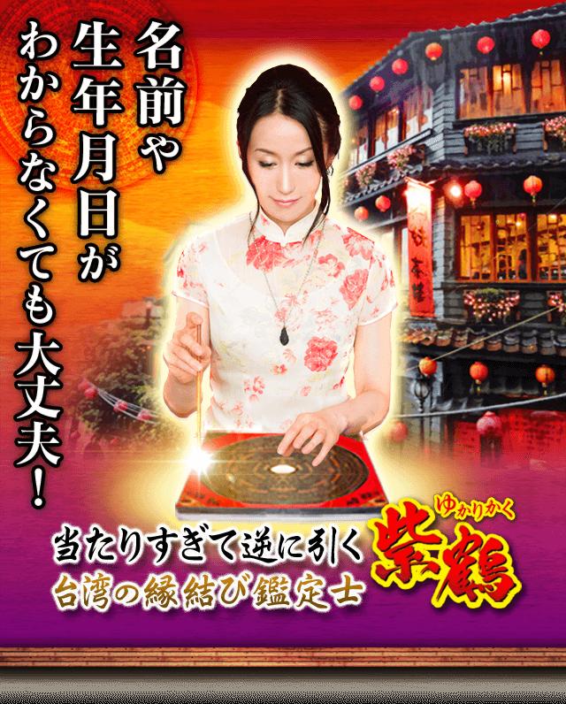 紫鶴(ゆかりかく)※当たりすぎて逆に引く※台湾の縁結び鑑定士:名前や生年月日がわからなくても大丈夫!