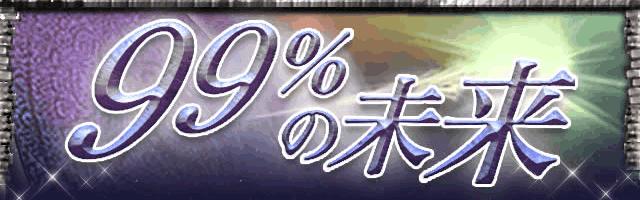 99%の未来