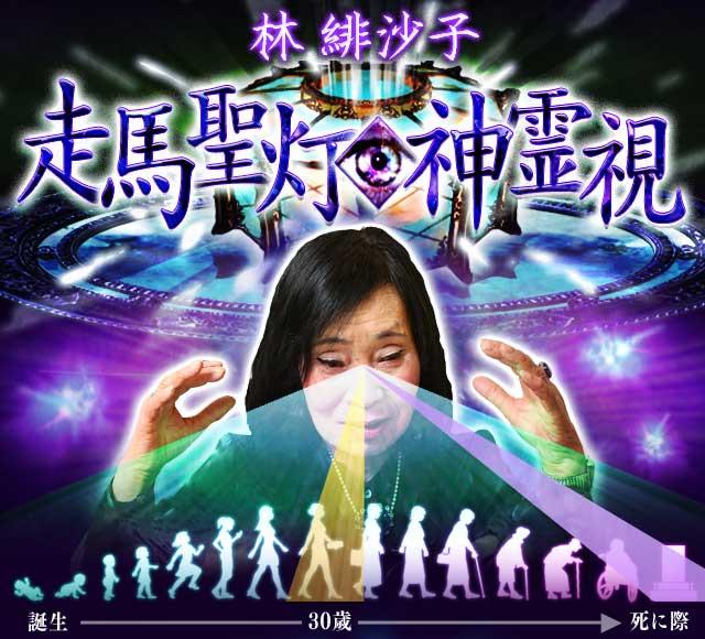 林緋沙子 走馬聖灯◆神霊視