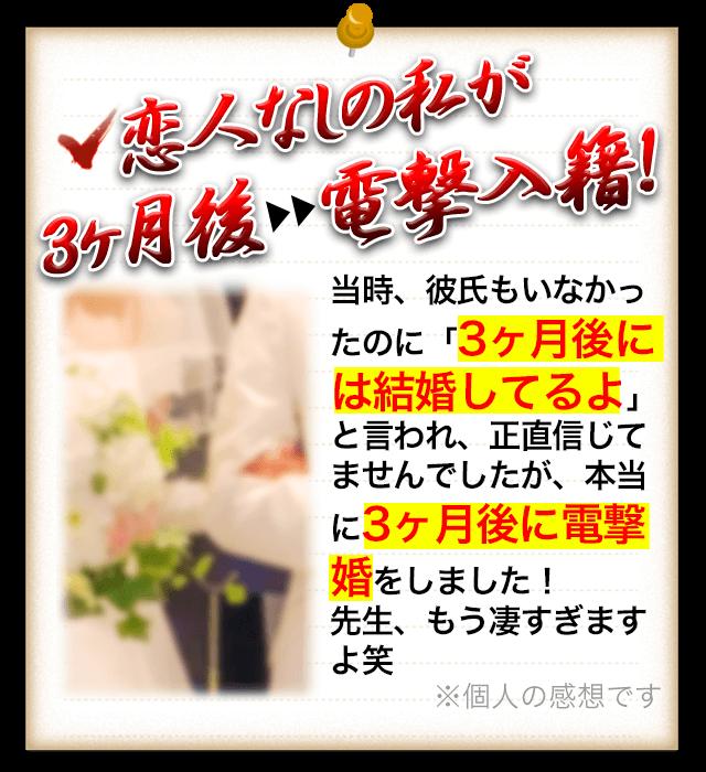 恋人無しの私が3ヶ月後⇒電撃入籍!