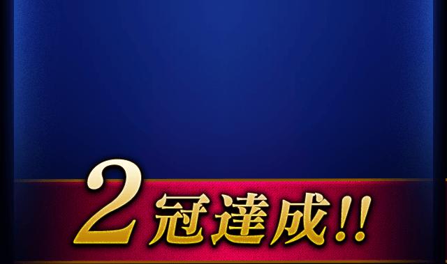 2冠達成!!