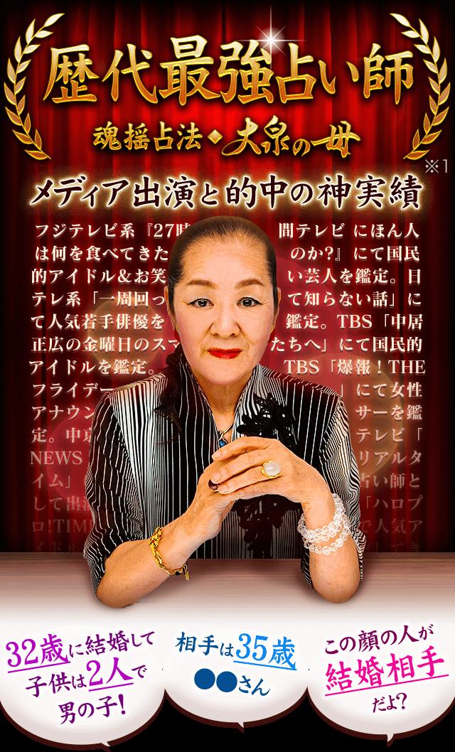 歴代最強占い師 魂揺占法◆大泉の母 メディア出演と的中の神実績