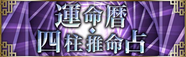運命暦◆四柱推命占