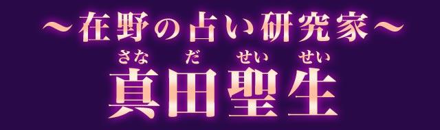 〜在野の占い研究家〜真田聖生(さなだせいせい)