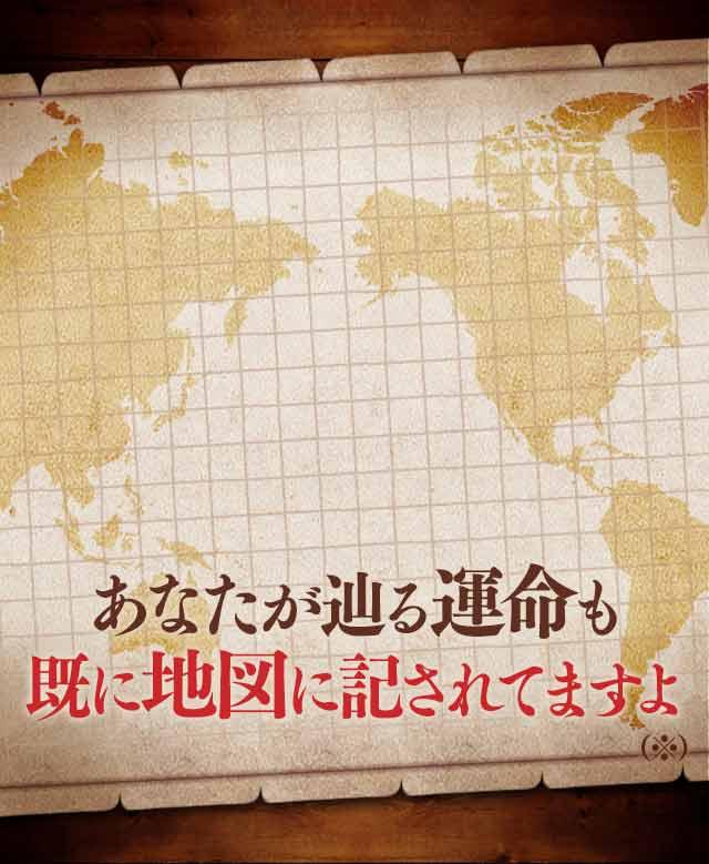 あなたが辿る運命も既に地図に記されてますよ(※)