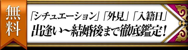 【無料】「シチュエーション」「外見」「入籍日」出逢い〜結婚後まで徹底鑑定!