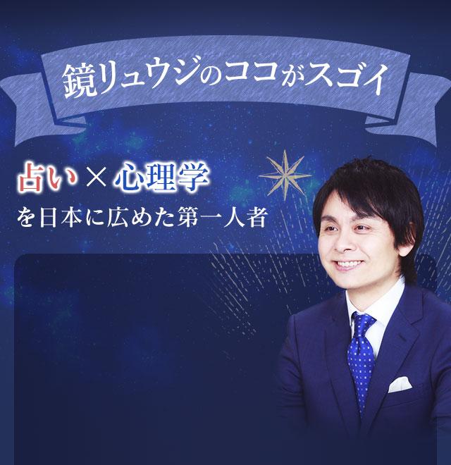 鏡リュウジのここがスゴイ 占い×心理学を日本に広めた第一人者