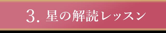 3. 星の解読レッスン
