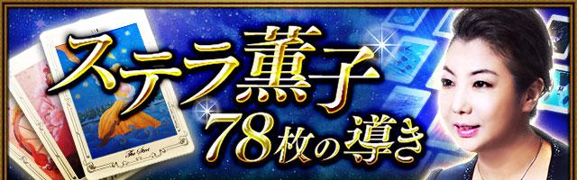 ステラ薫子◆78枚の奇跡