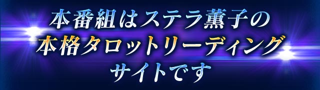 本番組はステラ薫子の本格タロットリーディングサイトです