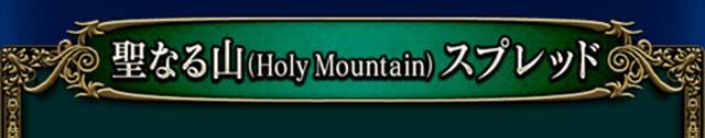 聖なる山(Holy Mountain)スプレッド