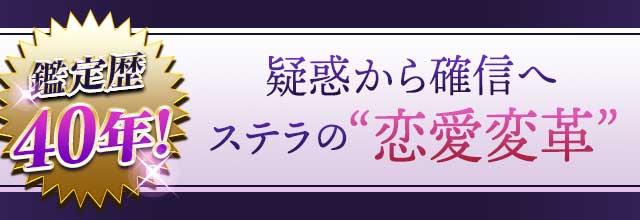 """鑑定歴40年!疑惑から確信へ——ステラの""""恋愛変革"""""""