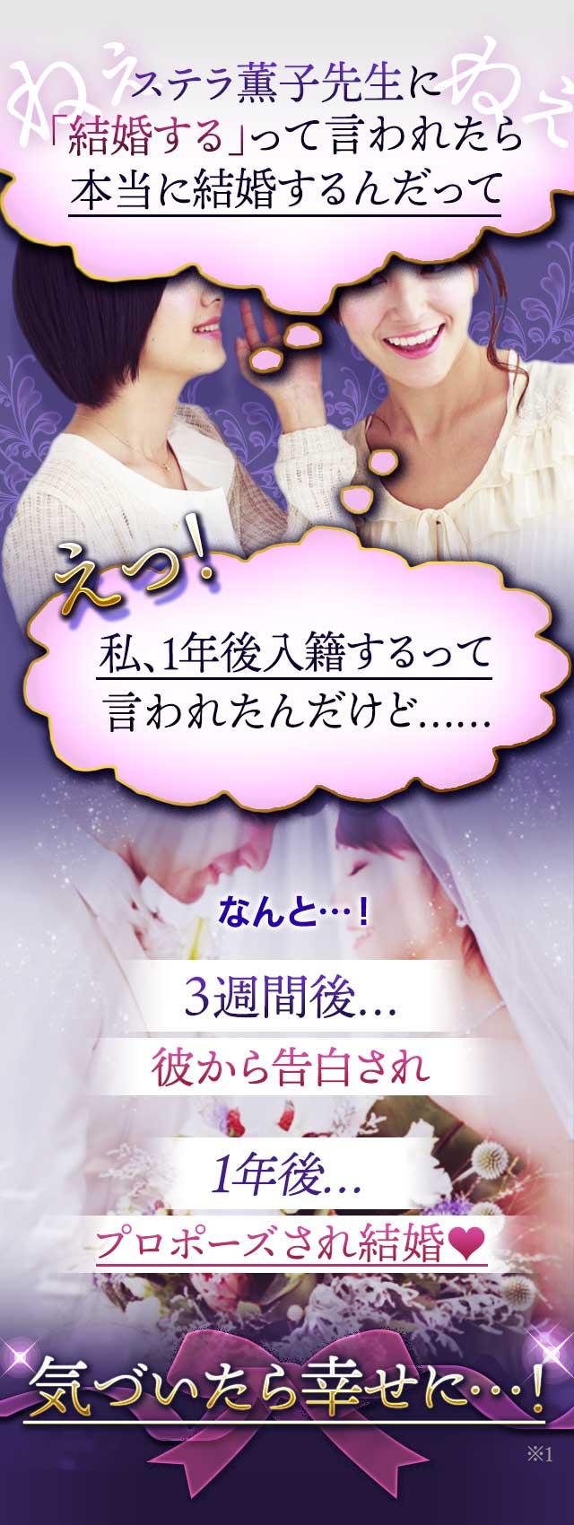 「ねぇねぇステラ薫子先生に「結婚する」って言われたら本当に結婚するんだって!」「えっ!私、1年後入籍するって言われたんだけど……」なんと…!3週間後…彼から告白され 1年後…プロポーズされ結婚 気づいたら幸せに…! ※1