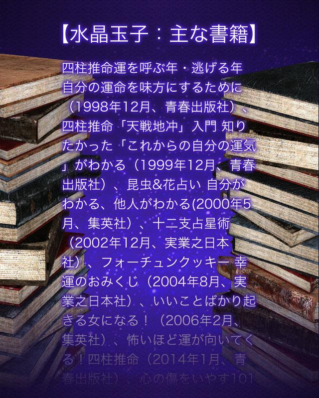 【水晶玉子:主な書籍】