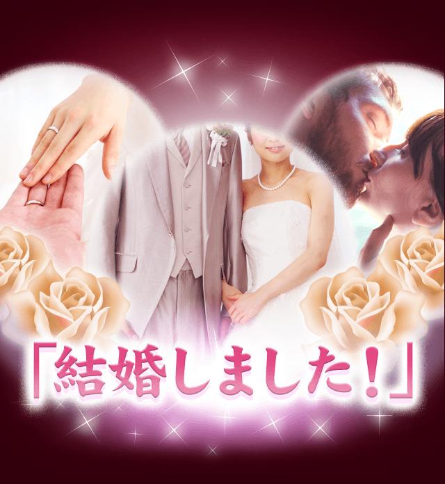「結婚しました!」