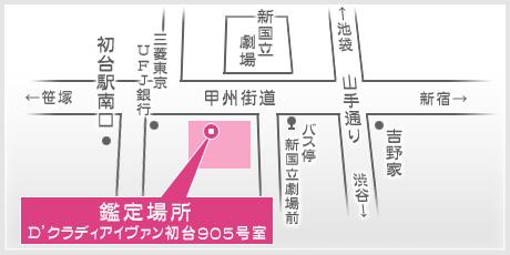 鑑定場所 D´クラディアイヴァン初台905号室