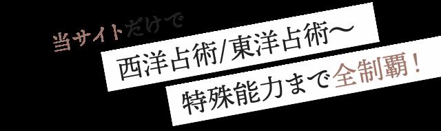 当サイトだけで西洋占術/東洋占術〜特殊能力まで全制覇!