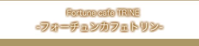 Fortune cafe TRINE-フォーチュンカフェトリン-