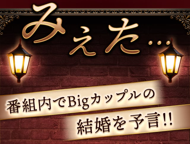 みえた…番組内でBigカップルの結婚を予言!!