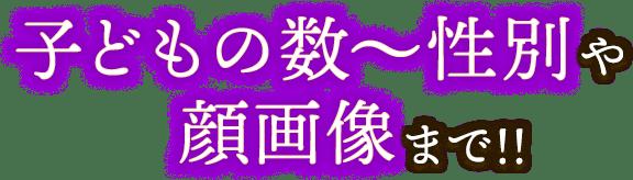 子どもの数〜性別や顔画像まで!!
