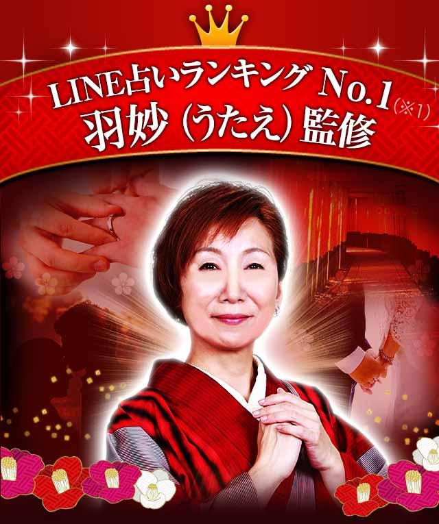 LINE占いランキングNo.1(※1) 羽妙(うたえ)監修