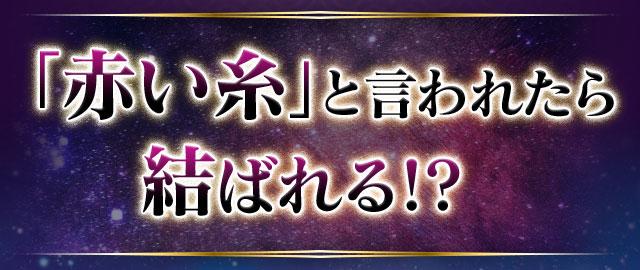 2020年恋愛運「赤い糸」と言われたら結ばれる!?