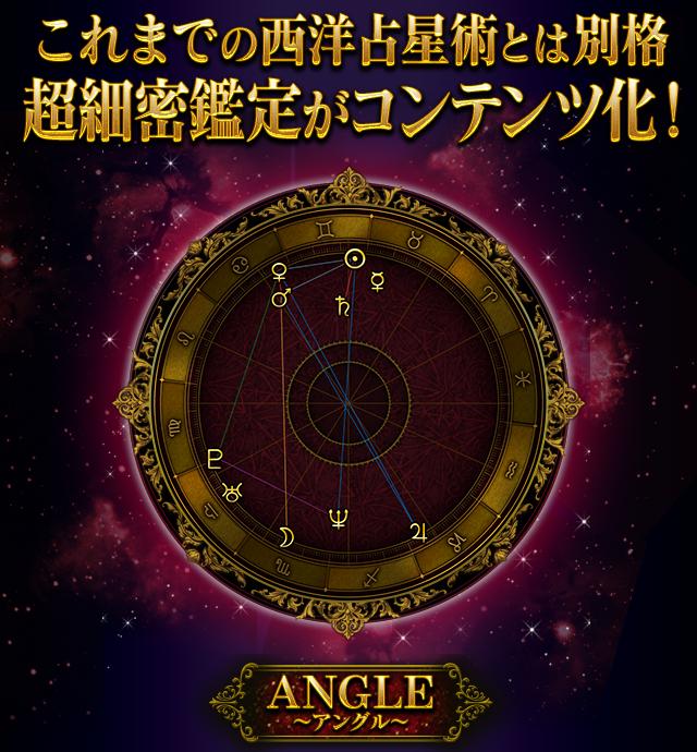 これまでの西洋占星術とは別格超細密鑑定がコンテンツ化!