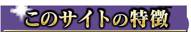 山吹海帆◆運命射影の特徴