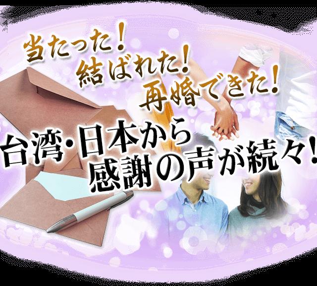当たった!結ばれた!再婚できた!台湾・日本から感謝の声が続々!