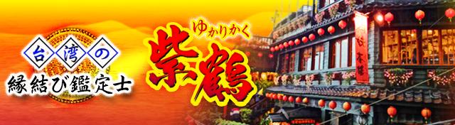 台湾先天易経◆紫鶴